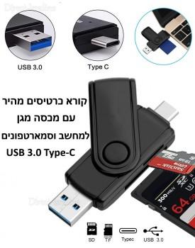 קורא כרטיסים מהיר OTG למחשב וסמארטפונים USB 3.0 Type-C *במלאי מיידי*