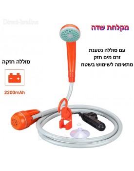 מקלחת שטח חשמלית נטענת USB D3158 *במלאי מיידי*