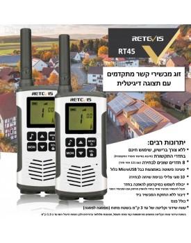 זוג מכשירי קשר נטענים עם מסך LCD דיבורית פנס והאזנה מרחוק RETEVIS RT45 *במלאי מיידי*