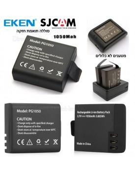סוללה תחליפית ל SJCAM SJ4000/5000/EKEN 1050mah