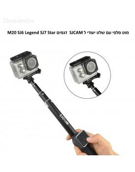 מונופוד סלפי כולל לשלט ל- SJCAM M20 SJ6 Legend SJ7 Star  *במלאי מיידי*