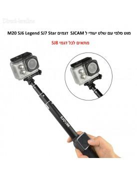 מונופוד סלפי כולל לשלט ל- SJCAM M20 SJ6 Legend SJ7 Star SJ8  *במלאי מיידי*
