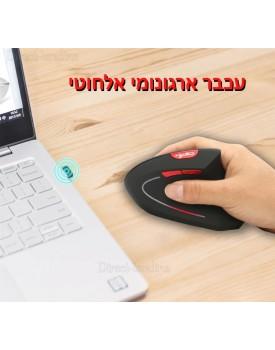 עכבר אלחוטי ארגונומי אנכי אורטופדי למניעת כאבים בכף היד (ימין/שמאל) לעבודה ולגיימרים D33741