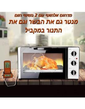 מדחום אלחוטי עם 2 גששי חום לברביקיו מרקים מאפים ובשר D3590 *במלאי מיידי*