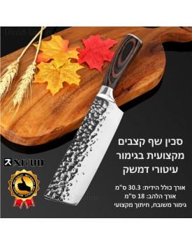 * סכין שף קצבים מקצועית עשוייה פלדה יפנית עשירה בפחמן בגימור עיטורי דמשק D4640 *במלאי מיידי