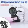 מיקרומטר מד עובי דיגיטלי 0-10mm 0-25mm דיוק של 0.001mm דגם D3700 *במלאי מיידי*