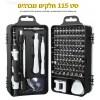 סט 115 חלקים מברגים לסמארטפונים טאבלטים ולוחות אלקטרוניים D3813 *במלאי מיידי*